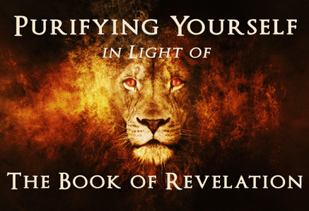 Purifying Yourself In Light of The Book of Revelation